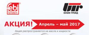 Новые акции по продуктам Febi и Blue Print!