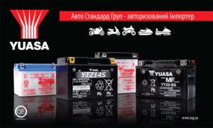 Новий бренд YUASA в асортименті Авто Стандард Груп