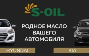 S-Oil в Украине: достойный среди лучших