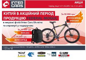 Акція на продукцію Federal Mogul в мережі Inter Cars Ukraine