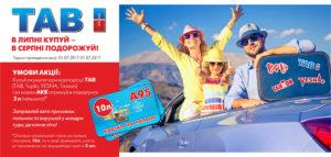 Акція TAB: в липні купуй – в серпні подорожуй