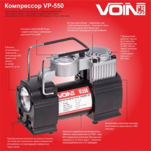 Voin VL-550 – скрытые резервы