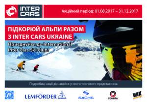 До Альп разом з Inter Cars Ukraine