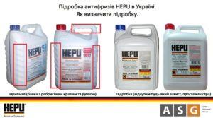 Підробка HEPU