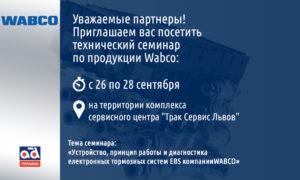 Технический семинар по продукции WABCO от Карго Партс