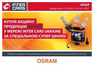 Купуй акційну продукцію Osram за спеціальною супер ціною!