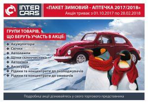 Акція: Зимова аптечка 2017/2018