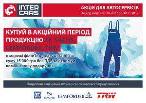 Акція від Inter Cars Ukraine для автосервісів по продукції ZF, SACHS, LEMFORDER, TRW