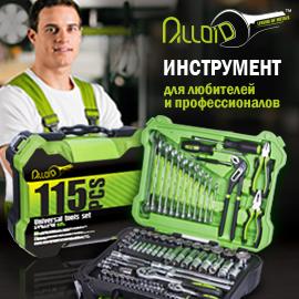 Инструменты Alloid – идеальный выбор профессионалов и домашних мастеров