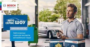 Компанія Bosch запрошує на «Автосервіс Шоу»