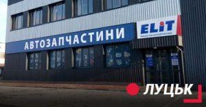 Компания «ЭЛИТ- Украина» открыла новый филиал в г. Луцк
