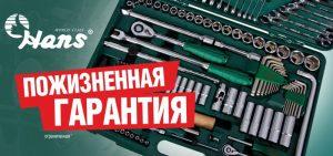 HANS tools - производитель инструмента профессионального класса