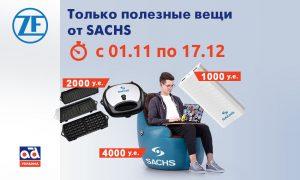 Акция: Только полезные вещи от SACHS