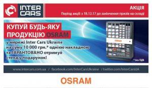 Акція: Купуй продукцію OSRAM та отримуй подарунок