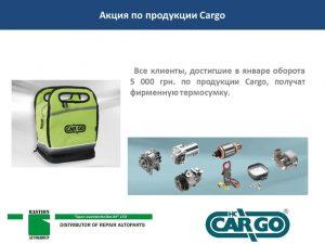 Акция по продукции Cargo от компании Бастион