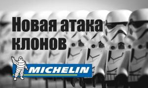 Компания Michelin начала выпуск новых бюджетных шин Touring и Road
