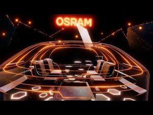 Osram продемонстрировал будущее автомобильного освещения на выставке CES 2018 в Лас-Вегасе