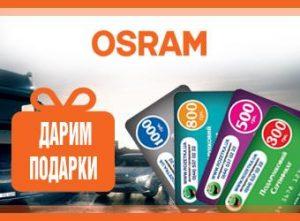 Старт акции по продуктам Osram в Юник Трейде
