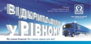 Омега-Автопоставка открыла филиал в г.Ровно