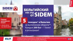 Акция: Бельгийский уик-энд от SIDEM