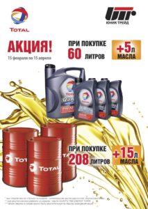 Акция от Юник Трейд по продуктам Total