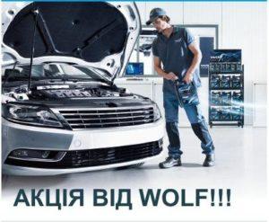 Авто Стандард Груп повідомляє про акцію від Wolf