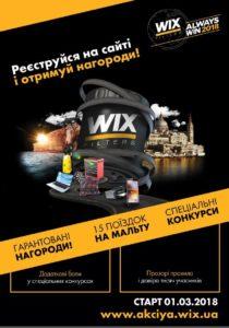 Акція: вирушайте на пошуки пригод з фільтрами WIX!