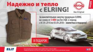 Акция от Elit: Надежно и тепло с ELRING!