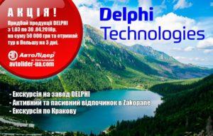 Акція від Автолідер: Тур в Польшу з DELPHI