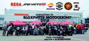 Відкриття МОТОСЕЗОНУ 2018 у Львові з Repsol