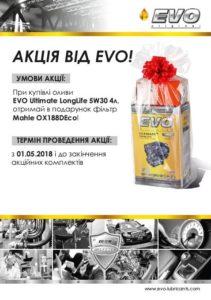 Акція EVO від Авто Стандард Груп