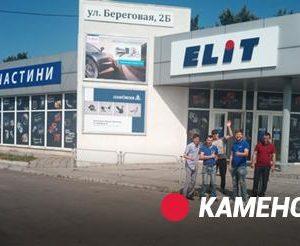 Открыт новый филиал ELIT Каменское