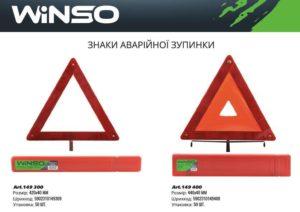 WINSO розширює асортимент