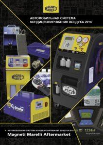 Новий каталог системи кондиціонування повітря Magneti Marelli 2018