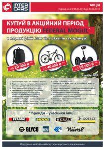 Купуй продукцію Federal Mogul в мережі Inter Cars Ukraine та отримуй подарунки