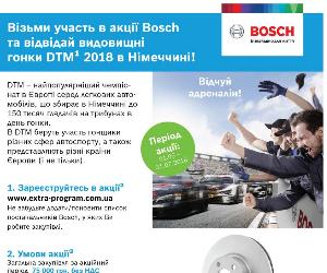 Акция для участников программы eXtra от Bosch