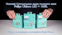 Видеообзор новых автомобильных светодиодных ламп головного света Philips Ultinon + 160%