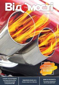 Компанія Inter Cars Ukraine анонсує 17 випуск журналу  «Відомості»