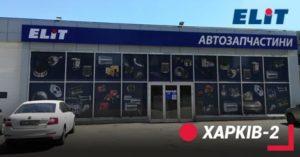 Новый филиал Элит в Харькове