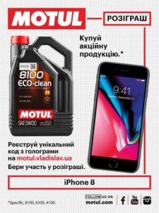 Акція: iPhone 8 разом з Motul