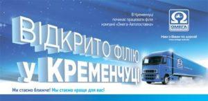 «Омега-Автопоставка» открыла филиал в Кременчуге