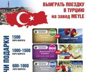 Акция от Юник Трейд: в Турцию с Meyle