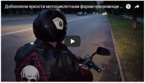 Видеообзор как добавить яркости мотоциклетным фарам при помощи светодиодных ламп Philips Ultinon +160%