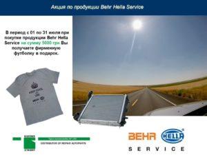 Акция по продукции Behr Hella Service от Бастион