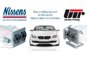 Ассортимент Юник Трейд расширился новыми продуктами бренда Nissens