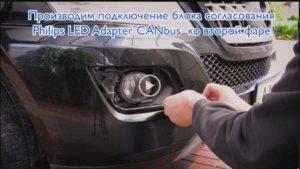 Видеоинструкция по устранению ошибки бортового компьютера после установки светодиодных ламп Philips X-treme Ultinon FOG