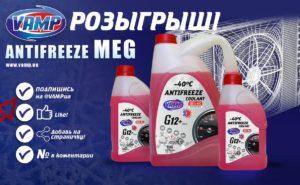 ВАМП разыгрывает антифриз G12 в Facebook