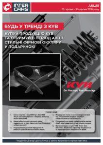 Акція від Inter Cars: Будь у тренді з KYB