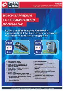 Bosch заряджає та з прибиранням допомагає