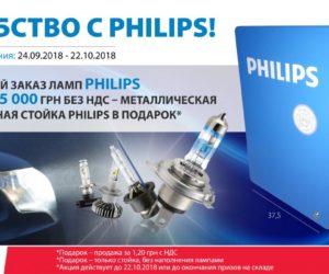 Elit представляет: Удобство с PHILIPS